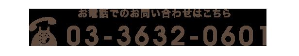 03-3632-0601